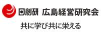 広島経営研究会